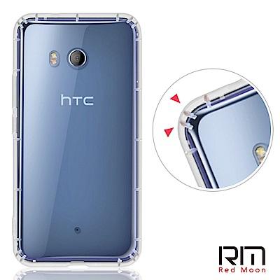 RedMoon HTC U11 5.5吋 防摔透明TPU手機軟殼