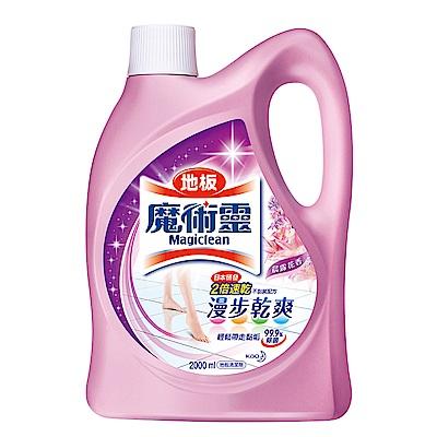 地板魔術靈清潔劑 晨露花香 (2000ml)