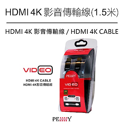 PENNY HDMI 4K影音傳輸線 PEN-270