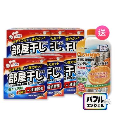 日本小蘇打+橘油酵素濃縮洗衣粉x 6 贈液態洗衣槽專用清洗劑(買 6 送 1 )