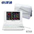 快譯通電腦辭典/翻譯機 EC510