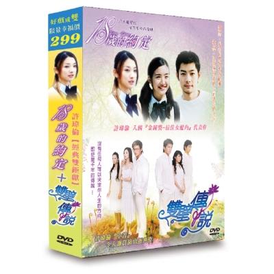 18歲的約定 + 雙璧傳說 [合輯] DVD