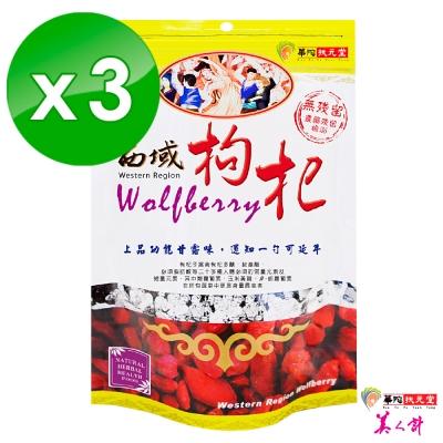 華陀扶元堂 西域枸杞3包(200g/包)