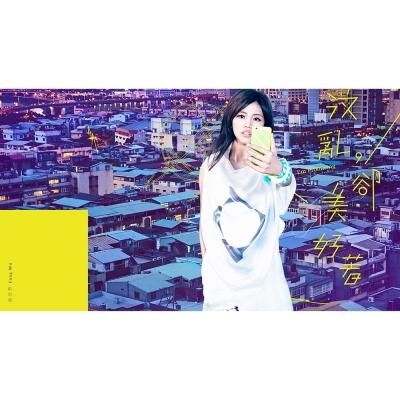 """""""吳汶芳/汶 亂 卻 美好 著(正式版)(1CD)"""