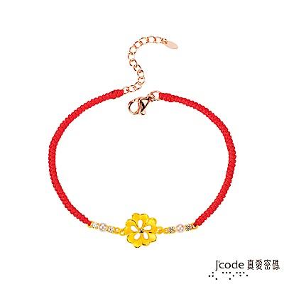 J'code真愛密碼 朵朵幸福黃金/水晶珍珠/中國繩手鍊