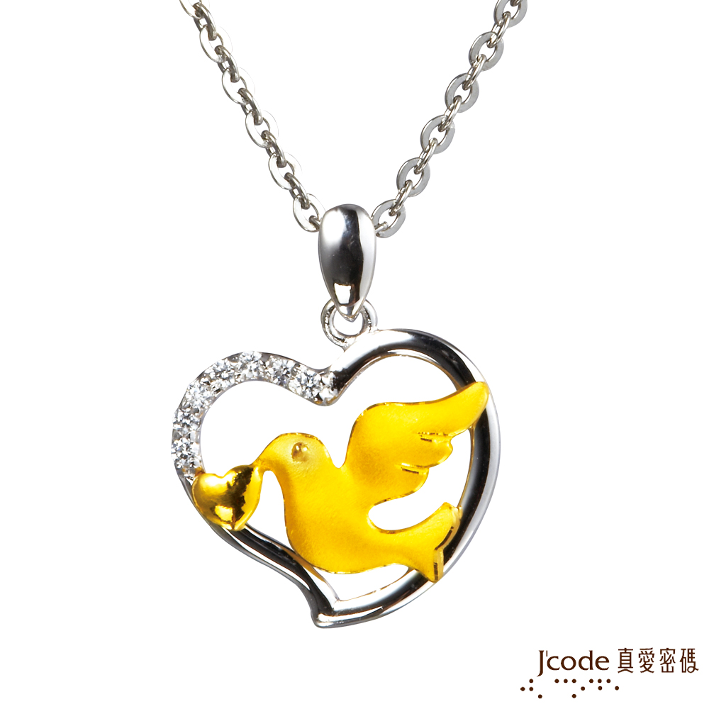 J'code真愛密碼金飾-愛在飛翔項鍊 純金+925銀墜
