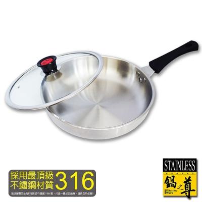 MIT鍋之尊 316不鏽鋼原味七層複合金平煎鍋32cm