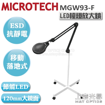 MICROTECH ESD-MGW93-F-3D LED檯燈放大鏡-落地型