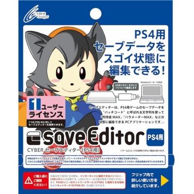 Cyber Save Editor金手指1人版存檔修改器 - PS4 / PS4 PRO
