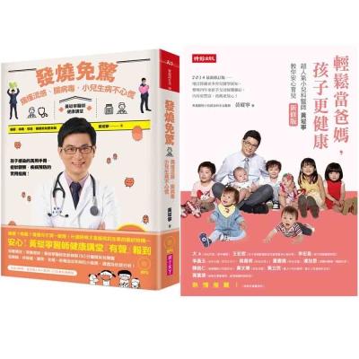 輕鬆當爸媽,孩子更健康+發燒免驚(含MP3有聲書)2書