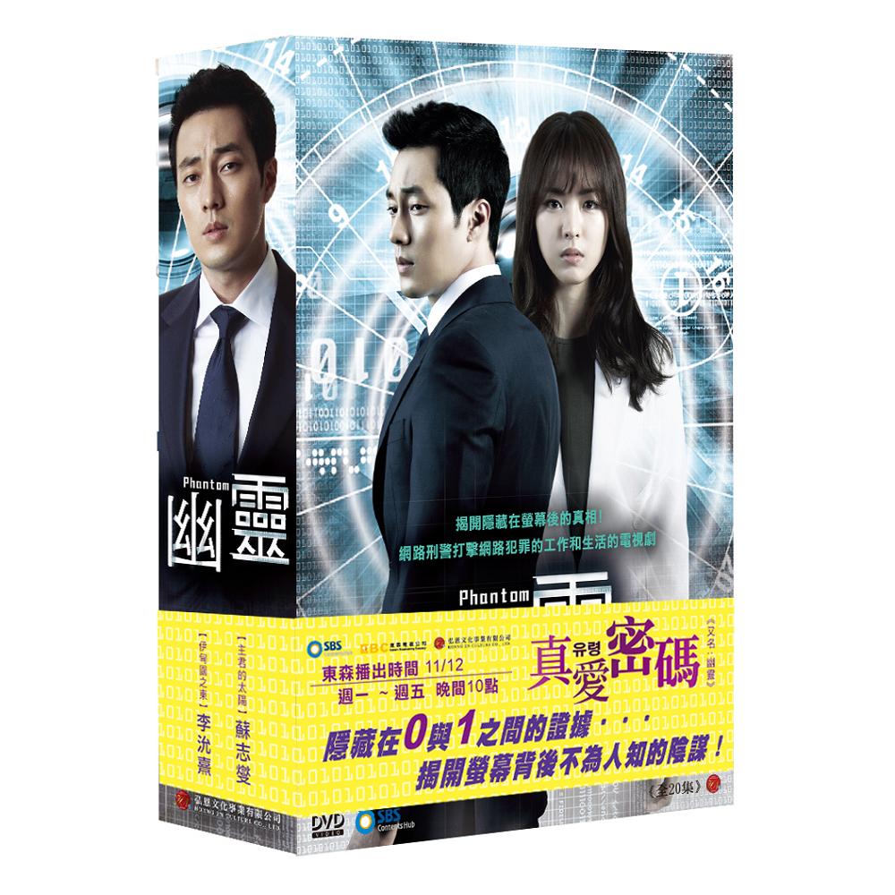 幽靈 DVD  (又名 真愛密碼)