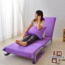 四季良品 紫色嘉年華單人沙發床/椅
