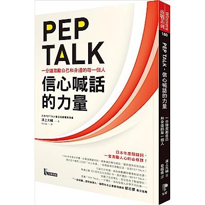 PEP TALK,信心喊話的力量:一分鐘激勵自己和身邊的每一個人