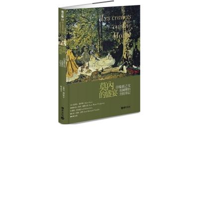 莫內的盛宴:印象派之父花園裡的烹飪筆記
