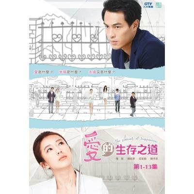 愛的生存之道-DVD