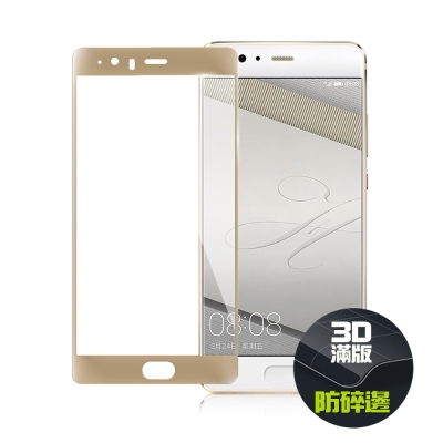 CB HUAWEI 華為 P10 5.1吋 防碎邊滿版3D玻璃保護貼-金色