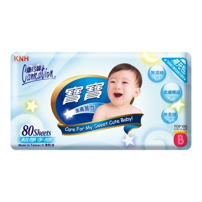 康乃馨 寶寶潔膚濕巾補充包(新包裝) 80片x12包/箱