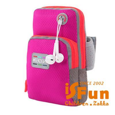 iSFun 運動專用 小號防水透氣鋪棉手機臂包 紫紅