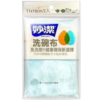 妙潔 洗碗布(2入) (顏色隨機出貨)