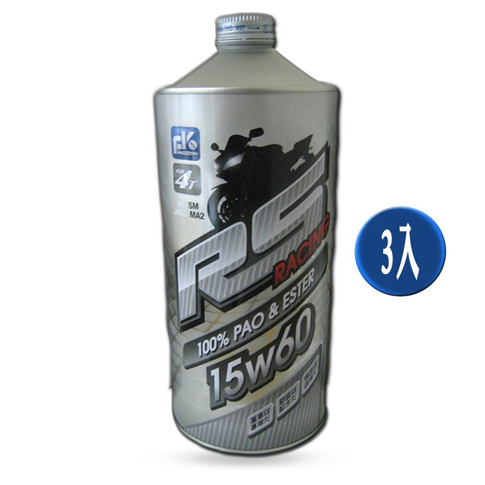 《富士 FK》 RS 15w/60 RACING 競技版重裝機油 3罐組