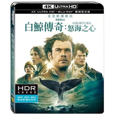 白鯨傳奇:怒海之心 UHD+BD雙碟限定版  藍光 BD
