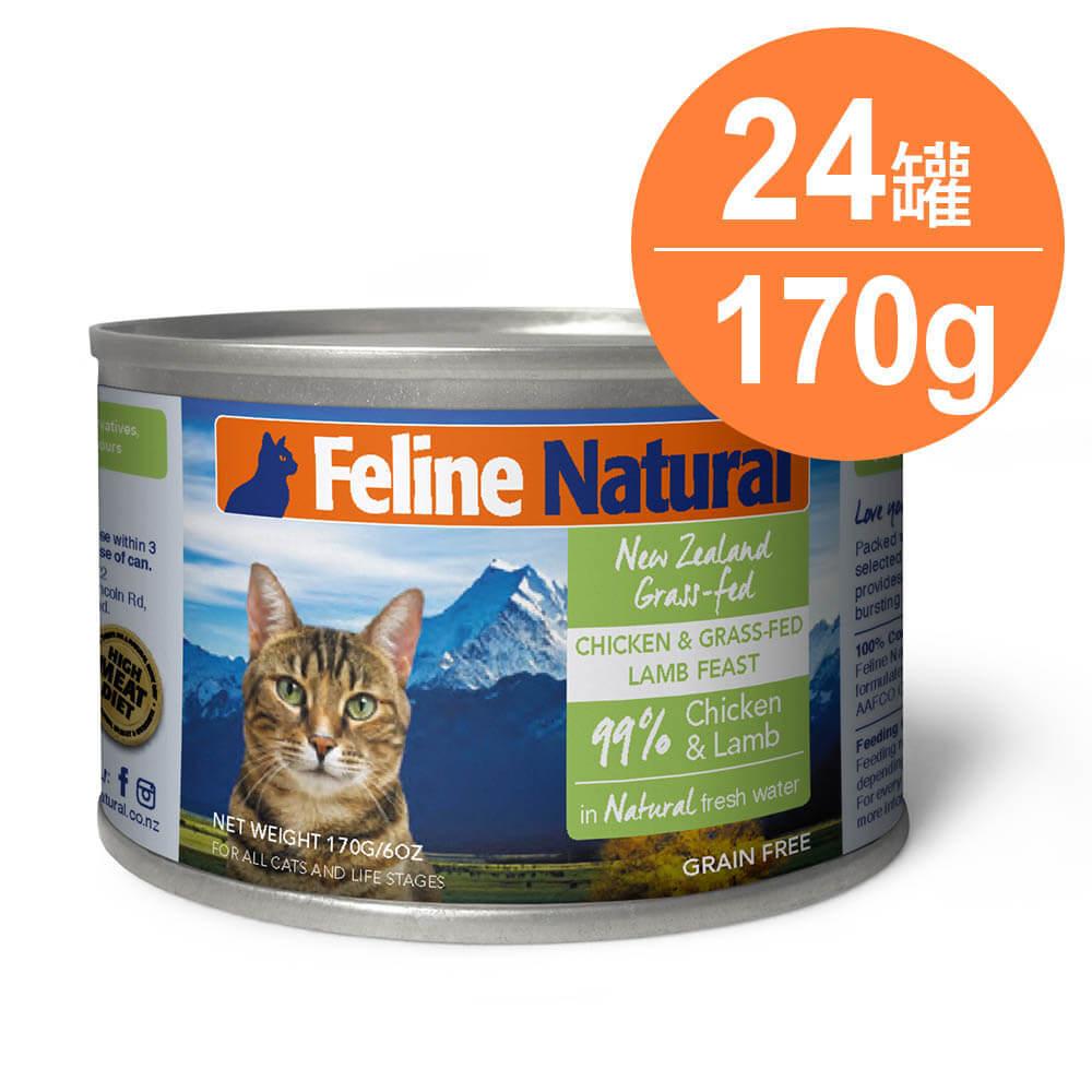 K9 99%生肉主食貓罐-無穀雞肉+羊肉170g-24入