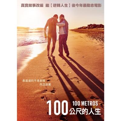 100公尺的人生 DVD