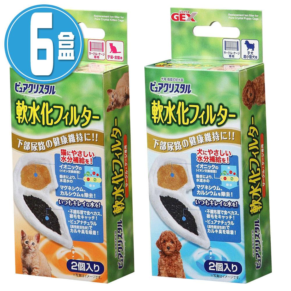 GEX 專用 半圓共用 軟水化濾棉(幼貓犬、圓滿、陶瓷)2入 X 6盒