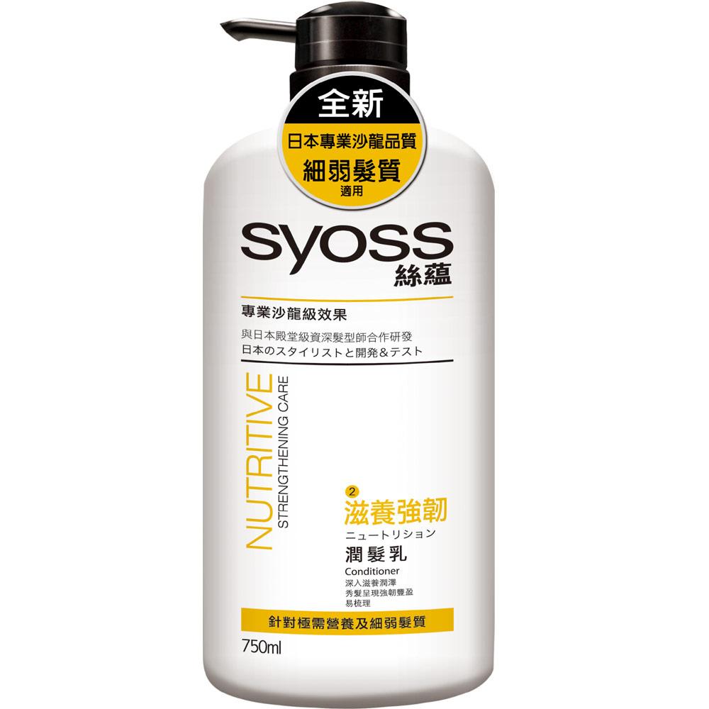 Syoss絲蘊滋養強韌潤髮乳 750ml