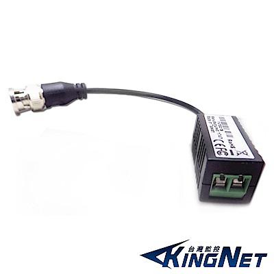 【KINGNET】高清 1080P 絞線傳輸 抗干擾專業版 AHD 台灣製造