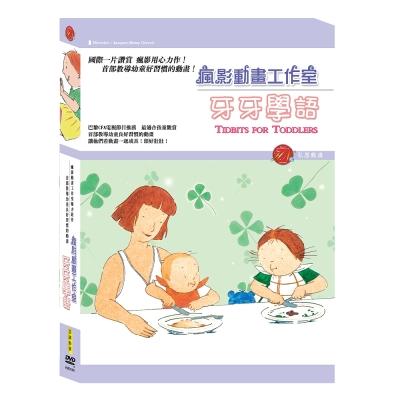 瘋影動畫工作室-牙牙學語 DVD