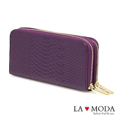 La Moda 超大容量真皮牛皮蛇紋壓紋拉鍊長夾(紫)