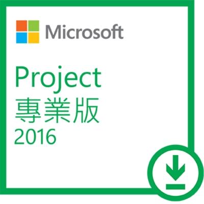 Microsoft Project Pro 2016 專業下載版