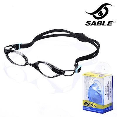 【黑貂SABLE】RS標準光學-淺藍 休閒長泳系列運動蛙鏡組合