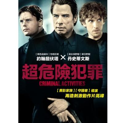 超危險犯罪 DVD