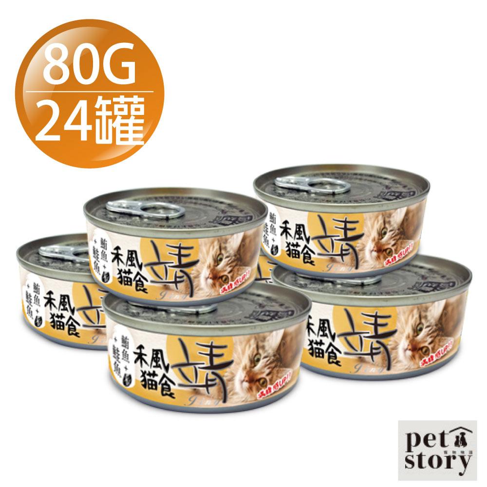 【pet story】寵愛物語 靖特級禾風貓罐頭(鮪魚+米+鮭魚)
