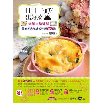 日日一叮出好菜!烤箱×微波爐萬能不失敗速成料理100道