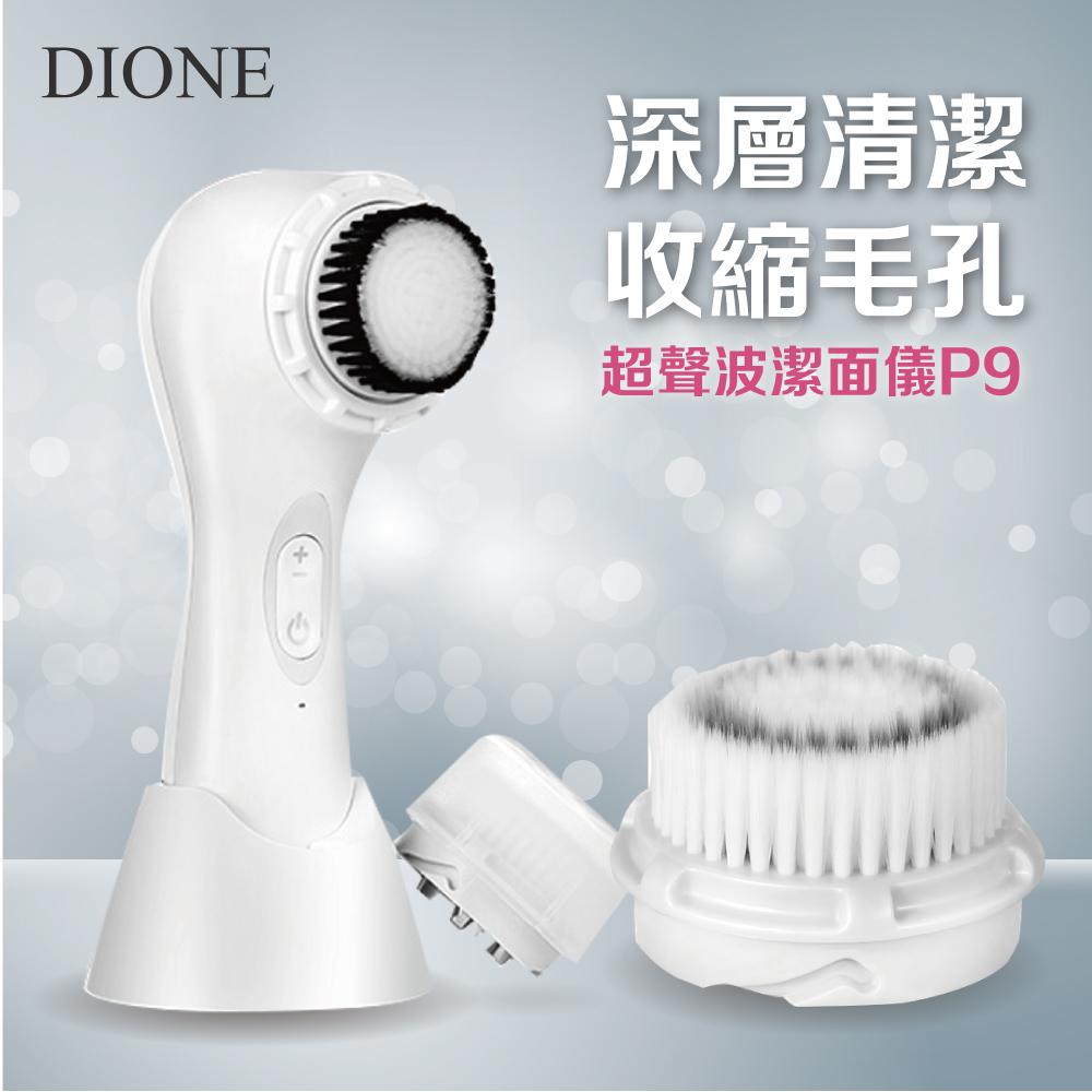 Dione電動聲波震動 洗臉神器洗顏器(清潔面儀淨膚儀去黑頭神器)