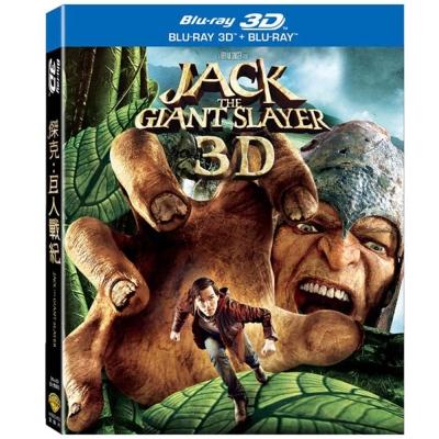傑克 巨人戰紀 3D+2D 雙碟版  藍光 BD