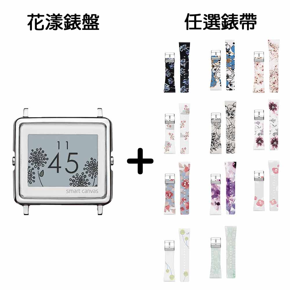 Smart Canvas 花漾錶盤 + 錶帶系列 電子腕錶