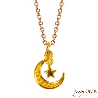 J code真愛密碼金飾 天秤座守護-彎月星星黃金項鍊
