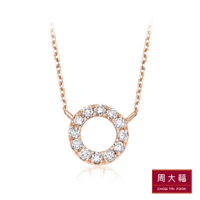 周大福 小心意系列 迷你甜甜圈鑽石 18 K玫瑰金項鍊/鎖骨鍊