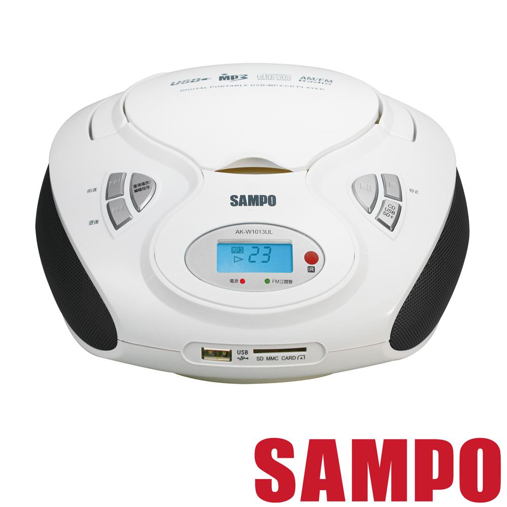 SAMPO聲寶 手提CD/MP3/USB/SD音響 AK-W1013UL