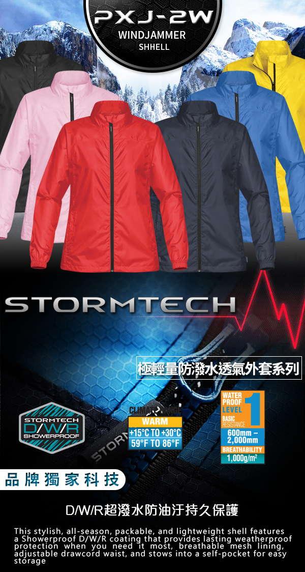 【加拿大STORMTECH】輕量防風防水旅行外套PXJ-2W-女-深藍