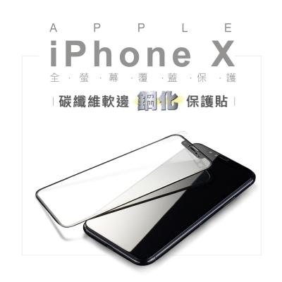 【USAY】APPLE iPhone X 碳纖維3D軟邊鋼化玻璃保護貼