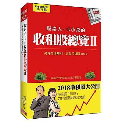 股素人、卡小孜的收租股總覽Ⅱ:遵守存股規則,讓我每檔賺100%