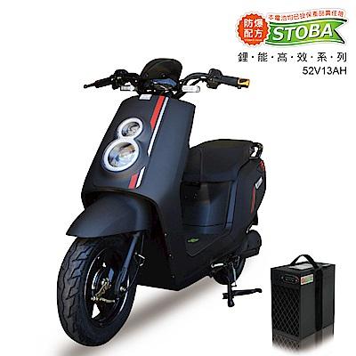 向銓Super 8電動自行車PEG-106搭配防爆鋰電池