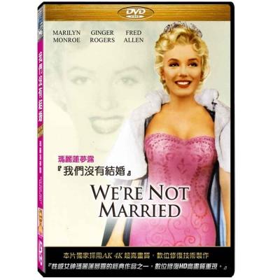 我們沒有結婚-DVD