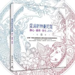 薩滿動物曼陀羅-靜心-療癒-著色