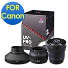 B+W UV-PRO紫外線防黴器(Canon)